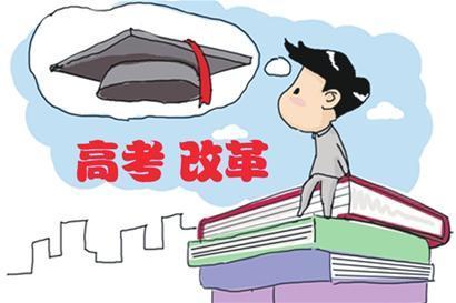2019年江苏高考改革方案启动