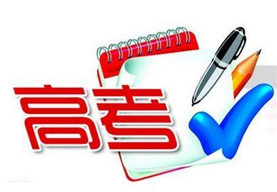 重庆2019高考改革考试科目变化