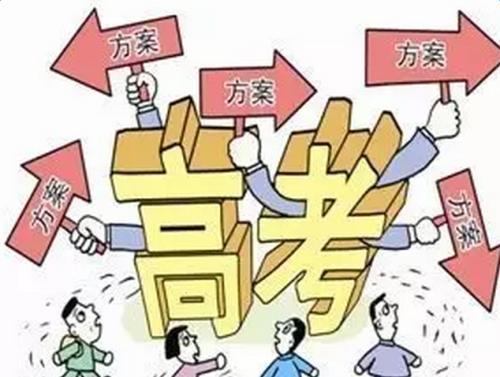 吉林2019高考改革方案启动