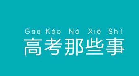 重庆2019年高考复读生政策有什么变化