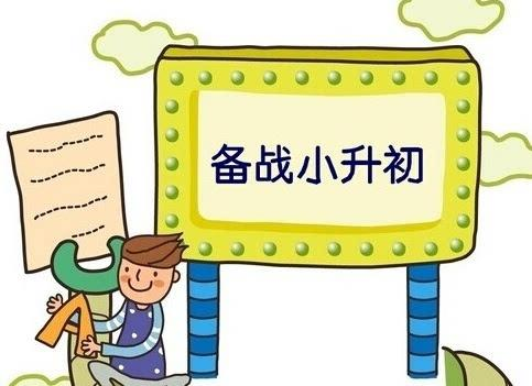 2019年无锡小升初参考各高中分配生排名情况
