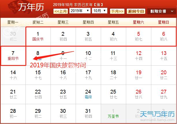 2019国庆节能放几天假?