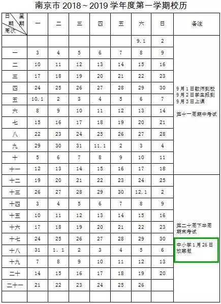 2018-2019学年南京中小学校历(第一学期)