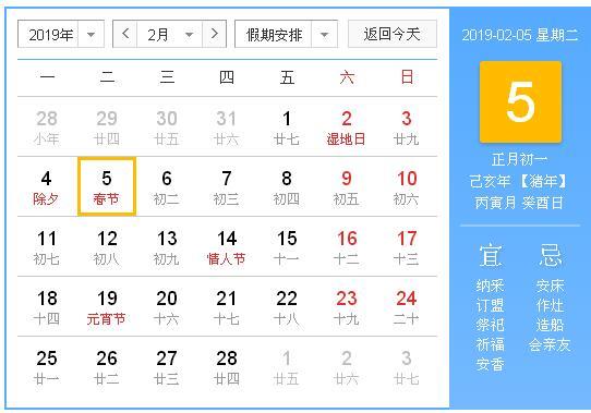 2019年春节假期从哪天开始?