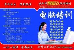 庆阳市办公文员电脑培训