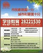 贵州省学佳教育学历提升