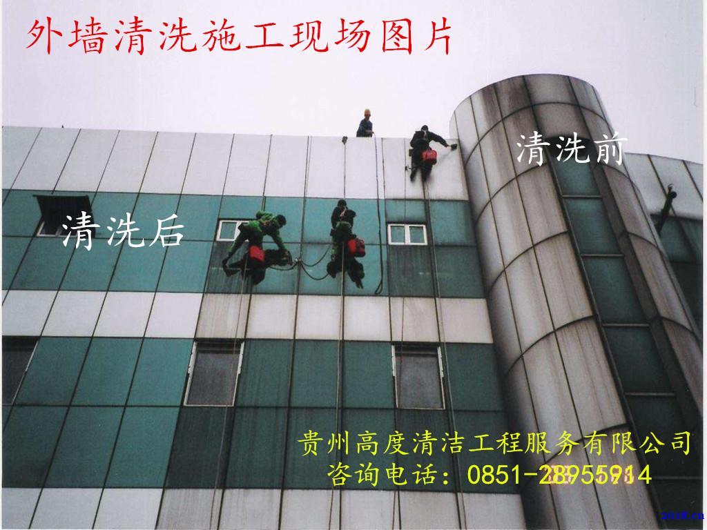 贵州外墙清洗选择高度清洗保洁公司  专业团队