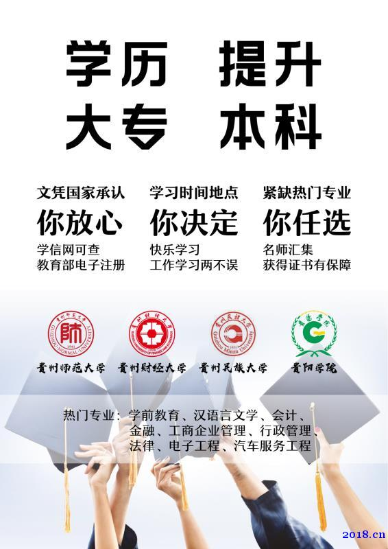 贵州省学佳教育专升本