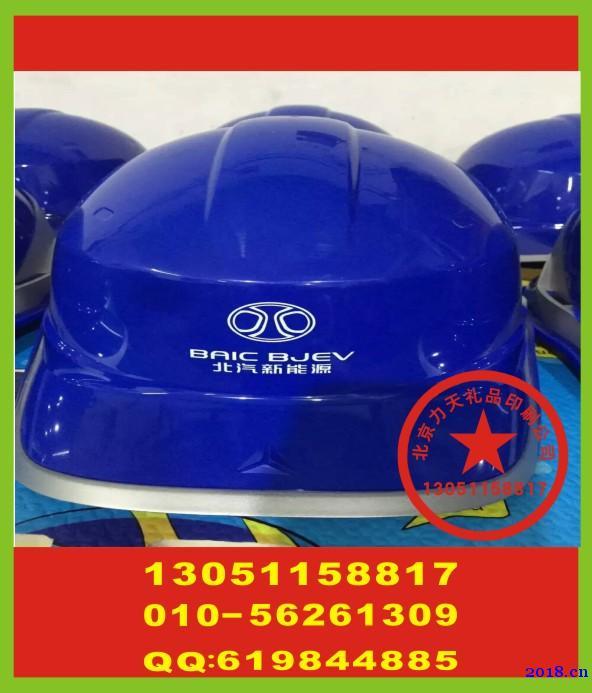 公司安全帽丝印字 企业杯子丝印字 微信咨询130511588