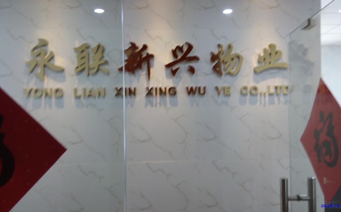 上梅林卓越城诚鹏广告设计供应商