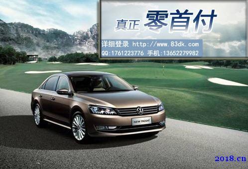 荆州0首付购车,利息低,手续简便,当天放款提车
