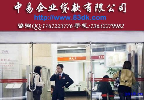 赣州企业贷款 赣州个体贷款 地产贷款 矿产贷款 承兑汇票 赣