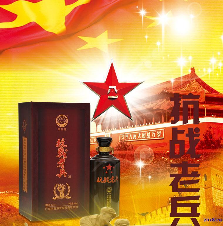 广东白酒营销纪念酒收藏酒纯粮食酒高度白酒抗战老兵