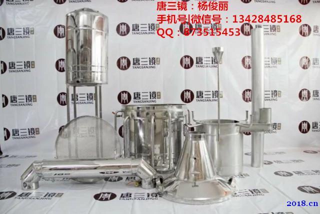 广东汕尾唐三镜 酿酒设备厂家  传统白酒酿造技术