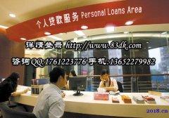 张家界贷款 张家界个人贷款 张家界住房抵押贷款 张家界汽车贷