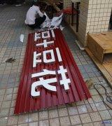 深圳最最专业树脂发光字显示屏制作供应商