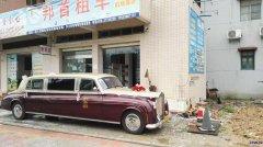 广州静态展租老爷车加长劳斯莱斯多少钱一天|广州影视拍摄租车
