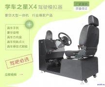 威海驾吧汽车驾驶培训模拟器多少钱台