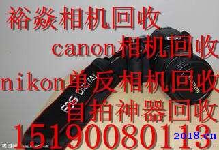 菏泽长期收购二手单反相机,菏泽二手奢侈品手表回收