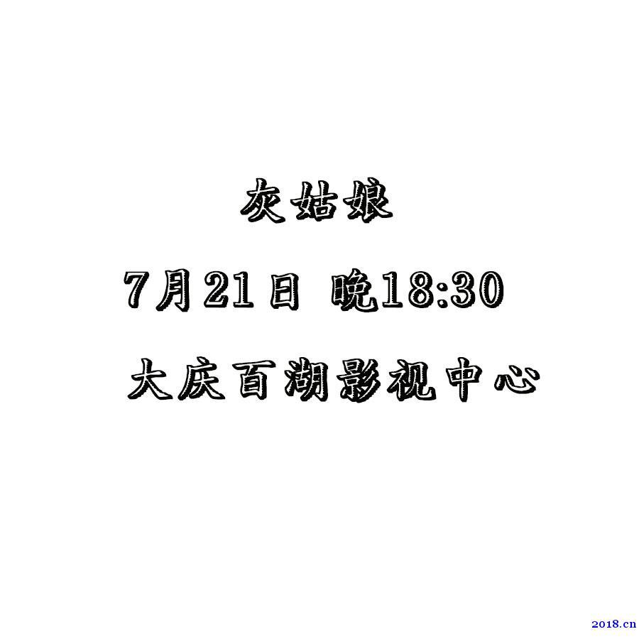 儿童剧《灰姑娘》7月21日即将在大庆百湖影视中心上演