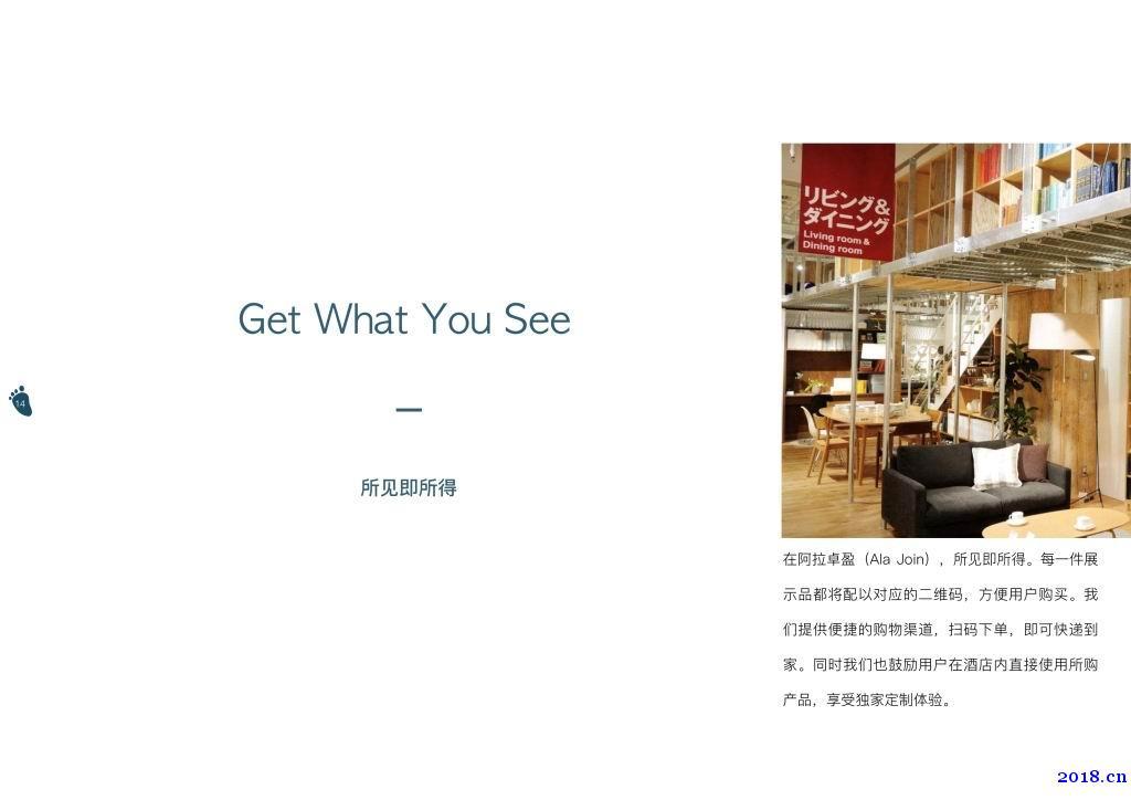 深圳阿拉卓盈酒店集团加盟、收购、承包(全潮州地区)