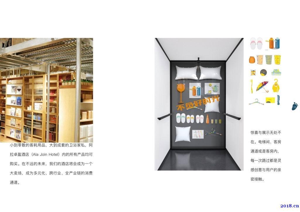 深圳阿拉卓盈酒店集团加盟、收购、承包(全茂名地区)