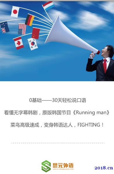 吴江哪里可以学习英语