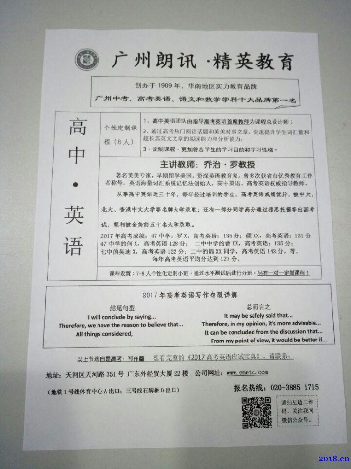 精英教育(专业高中语数英培训)您的上上之选!