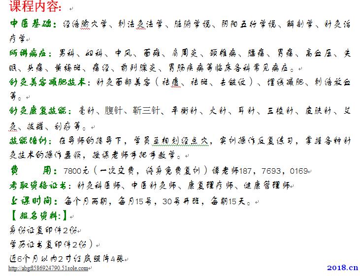 贺州针灸经络养生培训学校哪家较专业学了可有中医针灸师证