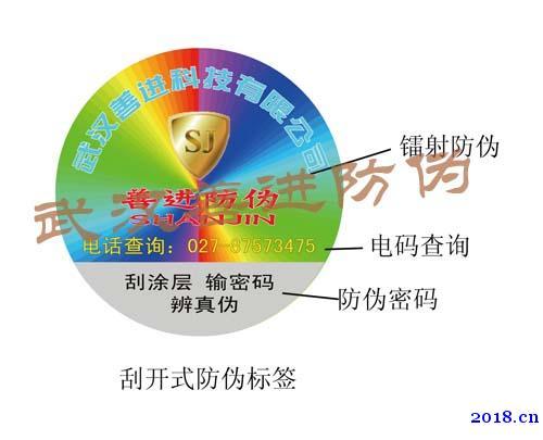 福建漳州二维码 激光镭射防伪商标 发货快高性价比