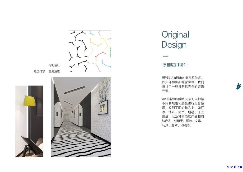深圳阿拉卓盈酒店全揭阳地区推广简介