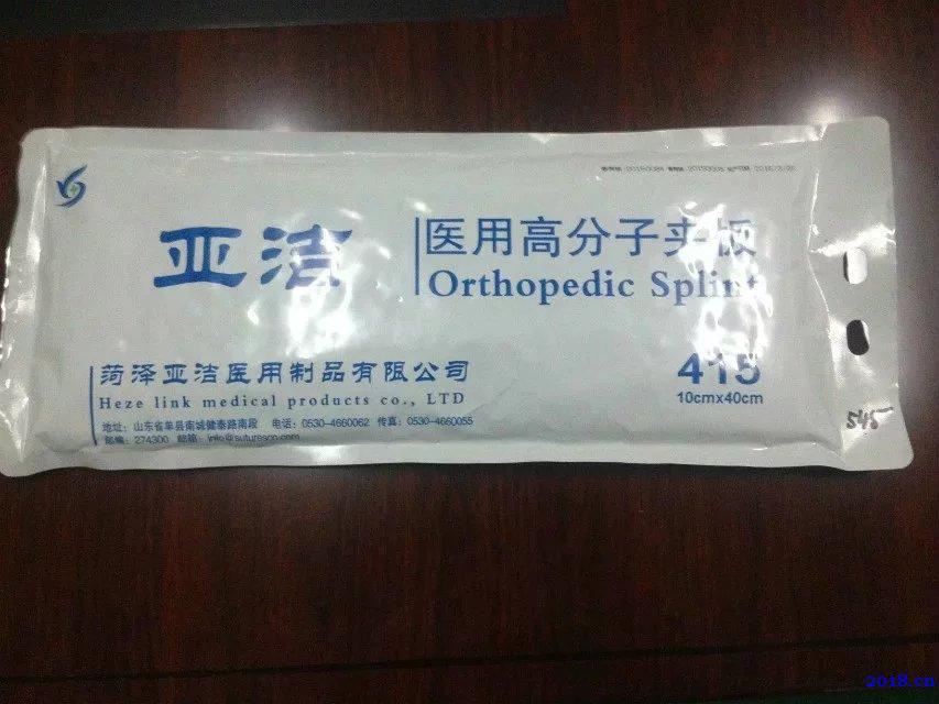 菏泽亚洁医用制品有限公司