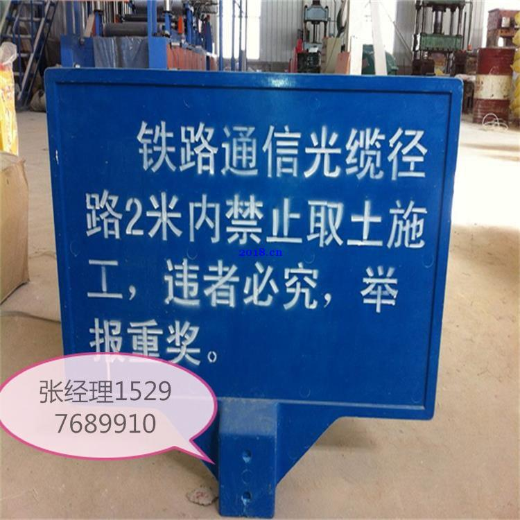 国标级铁路标识桩  铁路警示牌 美化罩 电表箱厂家定做