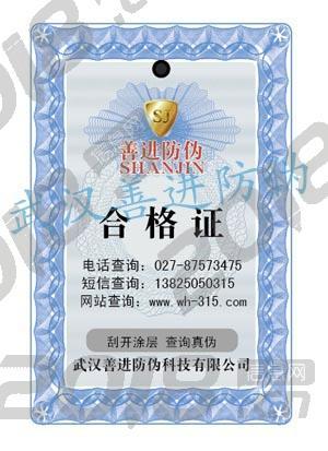 广东梅州副食品防伪合格证防伪标签制作厂家