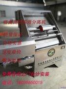 专业出售干湿分离机,固液分离机