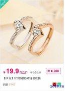 伊洛925银镶钻情侣戒指打折优惠