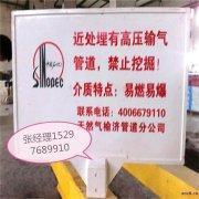 电力电缆标志桩  通信标志桩 天然气标志桩 石油标志桩警示牌