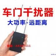 无线遥控器车门汽车大功率无线遥控器干扰性强,汽车干扰遥控器