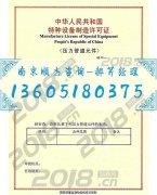 非金属管件A1制造资质代理条件