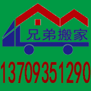 漳州芗城区兄弟搬家公司电话