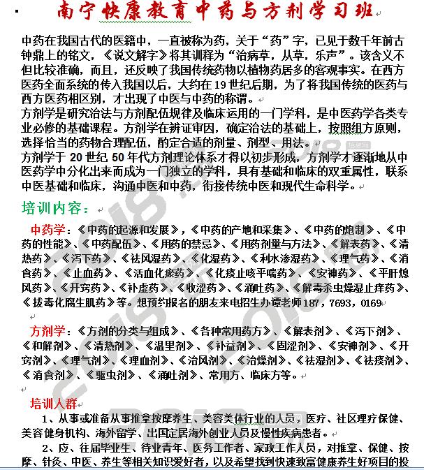 阳江中医理疗推拿培训可申报人力资源中医康复理疗师