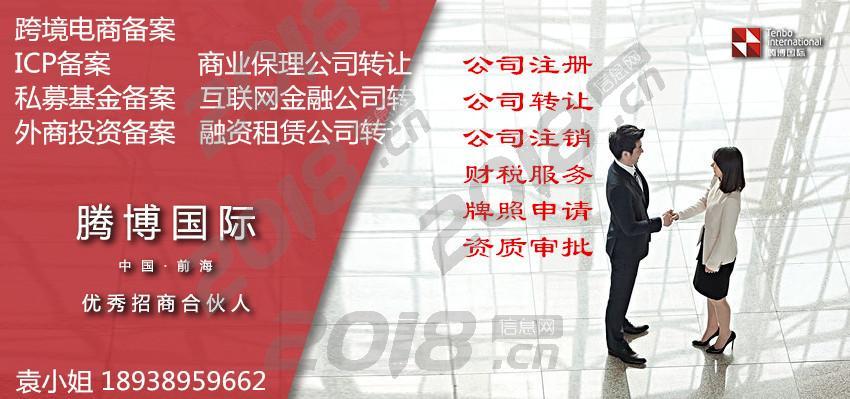 深圳跨境电商企业备案申请走什么流程注册前海贸易公司与跨境电商