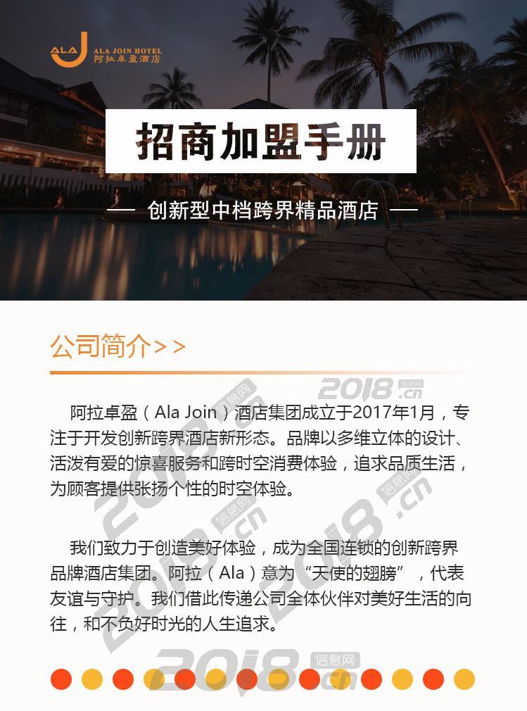 深圳阿拉卓盈加盟招商推广简介