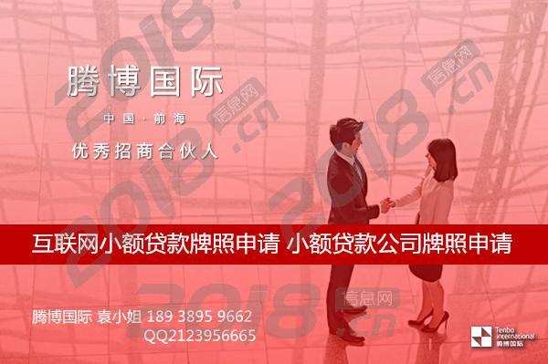 网络小贷牌照对发起人的要求与注册条件分析
