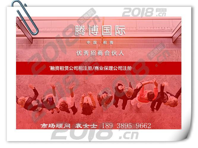 深圳横琴融资租赁公司注册与转让代办转让融资租赁资源