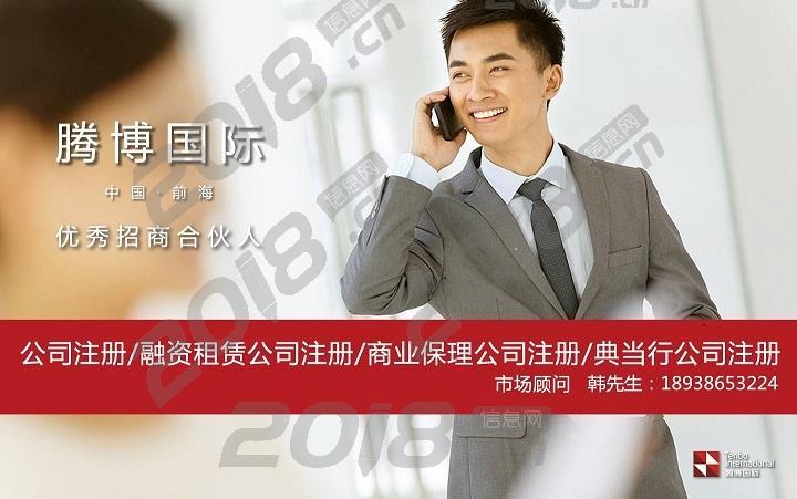 前海融资租赁公司怎么注册(附条件)