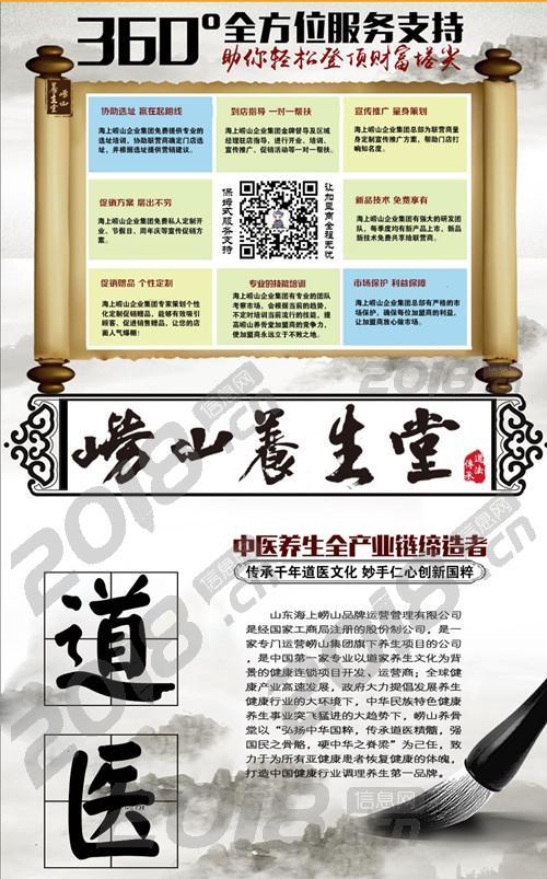 沧州开个养生馆需要多少钱 开个养生馆要多少钱