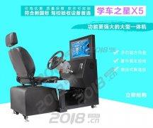 学车之星驾驶模拟器,让学车不再是难题!