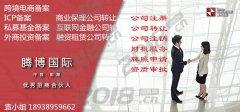 珠海横琴新区私募备案主体公司注册与登记备案全套服务