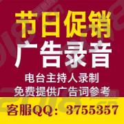 十月一国庆节海尔家电促销宣传活动叫卖录音在线试听